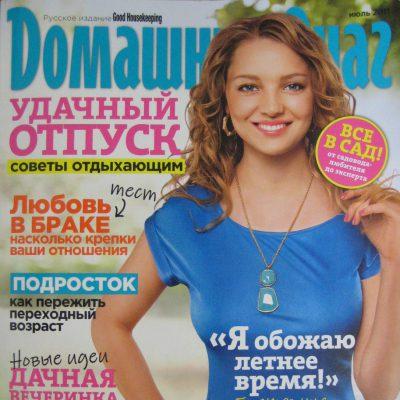 ДОМАШНИЙ ОЧАГ. Июль 2011