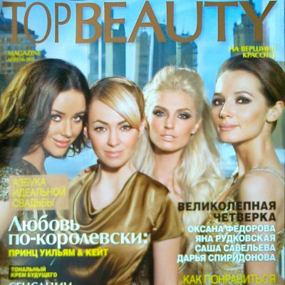 TOP BEAUTY. Апрель 2011