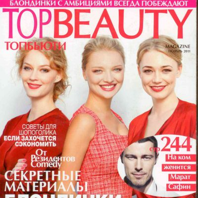 Top Beauty. Ноябрь 2011